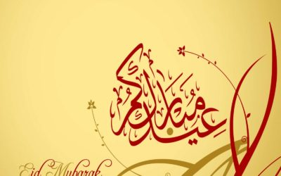A MESSAGE ON THE OCCASION OF EID-UL-ADHA 1442 (JULY 2021)